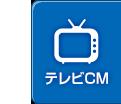 テレビCMはこちら