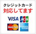 クレジットカード対応してます